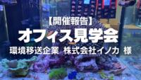【開催報告】イノカ様オフィス見学会