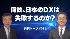 何故、日本のDXは失敗するのか?