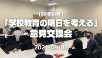 【開催報告】「学校教育の明日を考える」意見交換会