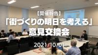 【開催報告】「街づくりの明日を考える」意見交換会